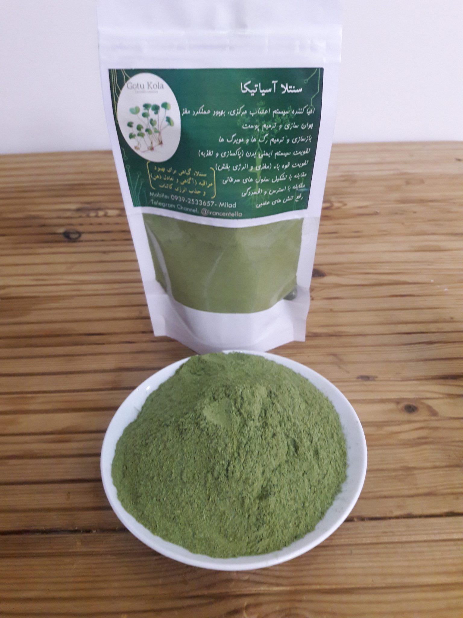 پودر برگ و ساقه گیاه دارویی سنتلا آسیاتیکا